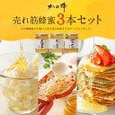 【送料無料】売れ筋国産蜂蜜(れんげ・そよご・百花各300g)3本セット蜂蜜専門店 かの蜂