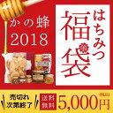 2018年福袋 はちみつ福袋 送料無料 蜂蜜 ミックスナッツ...