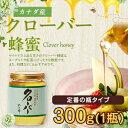 はちみつ【カナダ産】厳選クローバーはちみつ 300g蜂蜜専門店 かの蜂