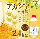 はちみつ【送料無料】【中国産】アカシアはちみつ2.4kg たっぷり使える大容量!蜂蜜専門店 かの蜂