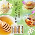 【送料無料】国産蜂蜜ギフト 250g×3本セット(国産みかん蜂蜜・国産れんげ蜂蜜・国産そよご蜂蜜) お歳暮 送料無料蜂蜜専門店 かの蜂