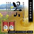 【送料無料】国産里山蜂蜜 500g×2本セット 国産はちみつギフトセット お歳暮包装、熨斗対応!蜂蜜専門店 かの蜂