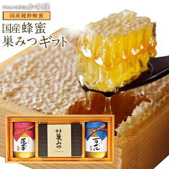 禮物禮品套裝 (美津日本九州牌紫雲英蜂蜜、 日本 hyakka 蜂蜜、 日本成熟巢) 的一年,國內蜂蜜和鳥巢和蜂蜜禮品包裝,noshi 回應 ! 或從事蜜蜂蜂蜜