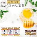 数量限定 貴重な国産蜂蜜 新蜜 3種セット(れんげ・みかん・百花 各300g)合計 900g はちみつ ハチミツ蜂蜜専門店 かの蜂
