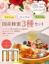 【母の日ギフト】国産蜂蜜250g×3本ギフトセット(みかん・れんげ・そよご)蜂蜜専門店