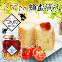 ショッピングトマト はにベジ TOMATO IN HONEY(120g)ドライトマトの蜂蜜漬けトースト、ヨーグルトに、そのままでも!蜂蜜専門店 かの蜂