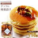 はにのみ NUTS IN HONEY(115g)ナッツの蜂蜜...