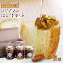 はにのみ&はにベジ 蜂蜜漬け2種セット(ナッツの蜂蜜漬け2個...