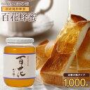 あす楽 国産 1kg 国産百花蜂蜜1000g 瓶タイプ 完熟純粋はちみつ 非加熱蜂蜜専門店 かの蜂公式サイト