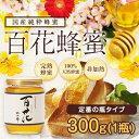 【国産】百花はちみつ(300g)国産百花蜂蜜  公式サイト蜂蜜専門店 かの蜂