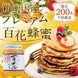【新蜜】国産プレミアム百花蜂蜜1000g 国産はちみつ1kg 蜂蜜専門店 かの蜂