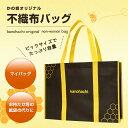 ショッピングエコバッグ 不織布バッグ かの蜂オリジナルバッグ マイバッグやエコバッグ、お持たせやプレゼントの紙袋の代りに!蜂蜜専門店 かの蜂