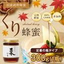 数量限定 国産はちみつ 栗蜂蜜 300g ※お一人様2個まで蜂蜜専門店 かの蜂