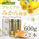 ショッピングみかん 【新蜜】国産プレミアムみかん蜂蜜1.2kg(600g×2本)国産はちみつ、ミカン蜂蜜蜂蜜専門店 かの蜂