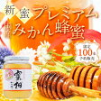 ※発送日6/15頃〜【新蜜】国産プレミアムみかん蜂蜜(1kg)国産はちみつ、ミカン蜂蜜蜂蜜専門店 かの蜂