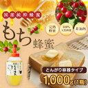 【国産】純粋はちみつ もち蜂蜜(はちみつ) とんがり容器入り 1000g 蜂蜜専門店 かの蜂