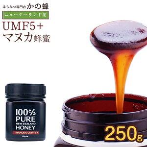 【ニュージーランド産】マヌカ蜂蜜UMF5+(250g)マヌカ蜂蜜 マヌカハニー 蜂蜜専門店 かの蜂