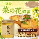 アウトレット【中国産】菜の花はちみつ 300g ※賞味期限2019年2月迄【おひとり様1点まで 】蜂蜜専門店 かの蜂