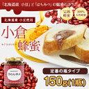 【アウトレット】小倉ペースト蜂蜜(150g)小倉ハニー※賞味期限8月8日まで!蜂蜜専門店 かの蜂