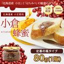 【アウトレット】小倉ペースト蜂蜜(80g)小倉ハニー※賞味期限8月8日まで!蜂蜜専門店 かの蜂