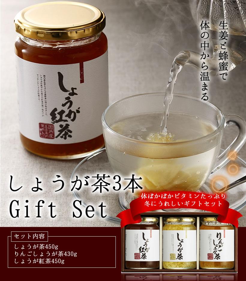 お歳暮 ギフト しょうが茶ギフト しょうが茶450g りんごしょうが茶430g しょうが紅茶450g セット はちみつ 贈り物 送料無料蜂蜜専門店 かの蜂