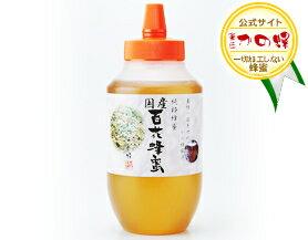 かの蜂 公式サイト [国産百花はちみつ] 300g
