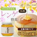 【国産】はちみつ 九州レンゲ蜂蜜(はちみつ) 600g 蜂蜜...