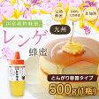 【国産】蜂蜜 九州レンゲ蜂蜜(はちみつ) とんがり容器入り 500g 蜂蜜専門店 かの蜂