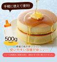 【はちみつ容器】とんがり容器(容量500g) 詰め替えシリコン製容器蜂蜜専門店 かの蜂