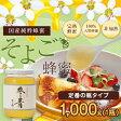 国産はちみつ そよご蜂蜜(はちみつ) 1000g 蜂蜜専門店 かの蜂