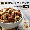 【アウトレット】素煎りミックスナッツ 138g 無塩 無油 ...