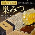 【送料無料】【国産】熟成巣みつ(300g前後)国産はちみつ お歳暮 送料無料蜂蜜専門店 かの蜂