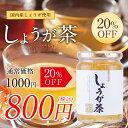 数量限定!しょうが茶(450g)蜂蜜専門店 かの蜂