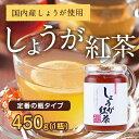 ショッピング紅茶 しょうが紅茶(450g)国内産生姜使用 生姜とはちみつパワー! 体の中から温活蜂蜜専門店 かの蜂