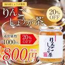 数量限定!りんごしょうが茶(430g)蜂蜜専門店 かの蜂