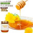 はちみつ【カナダ産】たんぽぽ蜂蜜 300g蜂蜜専門店 かの蜂