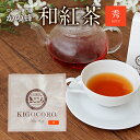 和紅茶 秀 ティーバッグ 紅茶 福岡産 気ごころ KIGOKO