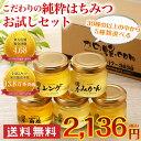 【送料無料】蜂蜜(はちみつ)ハニーお試しセット国産、