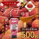 【ベトナム産】ライチ蜂蜜(500g)フルーティで濃厚な味わい!使いやすい逆止弁容器プッシュボトル使用蜂蜜専門店 かの蜂