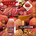 ショッピング紅茶 はちみつ 業務用 ベトナム産 ライチ蜂蜜(2.5kg)業務用 大容量蜂蜜専門店 かの蜂