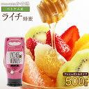 【ベトナム産】ライチ蜂蜜(500g)フルーティで濃厚な