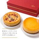 ショッピングチーズケーキ チーズケーキセット 人気の豊潤とゴルゴンゾーラチーズケーキの組み合わせ 【送料込み】お取り寄せ 誕生日 プレゼント ギフト 内祝