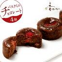 【バレンタインデー限定販売】チョコバスクチーズケーキ ミニ サイズ 4個 入り