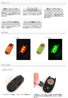 ほたるライト[LEDライトポジションライト防滴超軽量ドッペルギャンガーアウトドアDOPPELGANGEROUTDOOR]