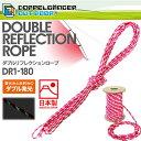 蓄光&反射のダブルの光で引っかかりを防ぐロープ。