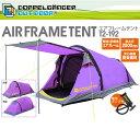 空気を入れるだけで立ち上がるテント