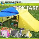 ワンタッチタープに取り付けるだけ!簡単に広い寝室を作りだす拡張テント。