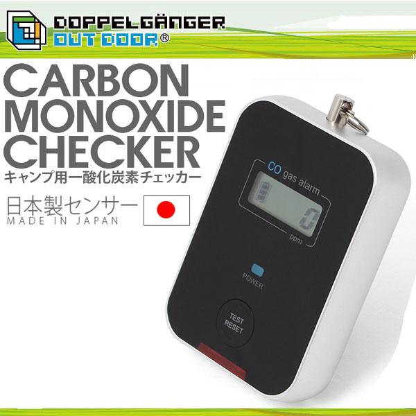 一酸化炭素 警報器 日本製 センサー キャンプ テント 警報機 ドッペルギャンガー アウトドア 車中泊