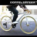 700C ロードバイク 21段変速 軽量 アルミフレーム ディスクブレーキ 自転車 ドッペルギャンガー doppelganger 403 【バレンタイン】