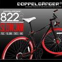 700C クロスバイク シマノ21段変速 ディスクブレーキ 折りたたみ自転車 DOPPELGANGER ドッペルギャンガー 822-700 【バレンタイン】